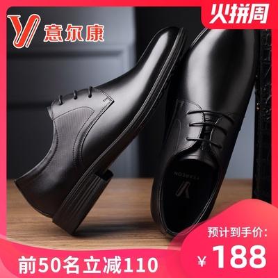 意尔康皮鞋男真皮商务正装休闲鞋新款男士系带男鞋夏季透气鞋子潮