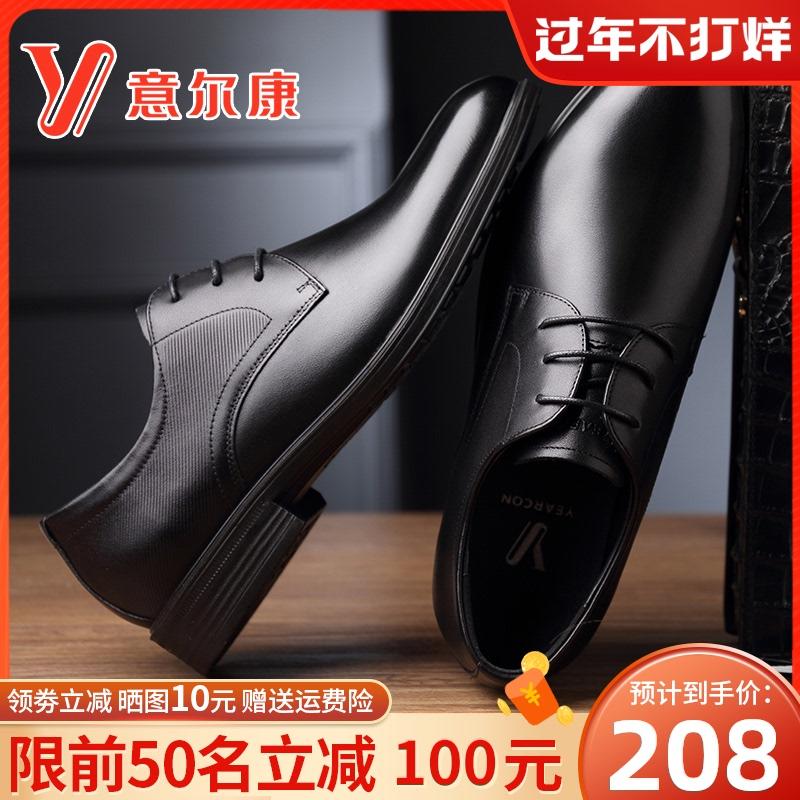 意尔康皮鞋真皮商务正装新款休闲鞋