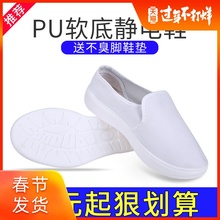 Pu anti-static shoes, dust-proof, dust-free, labor protection shoes workshop, men's and women's thickened soft soled electronic factory, clean and light