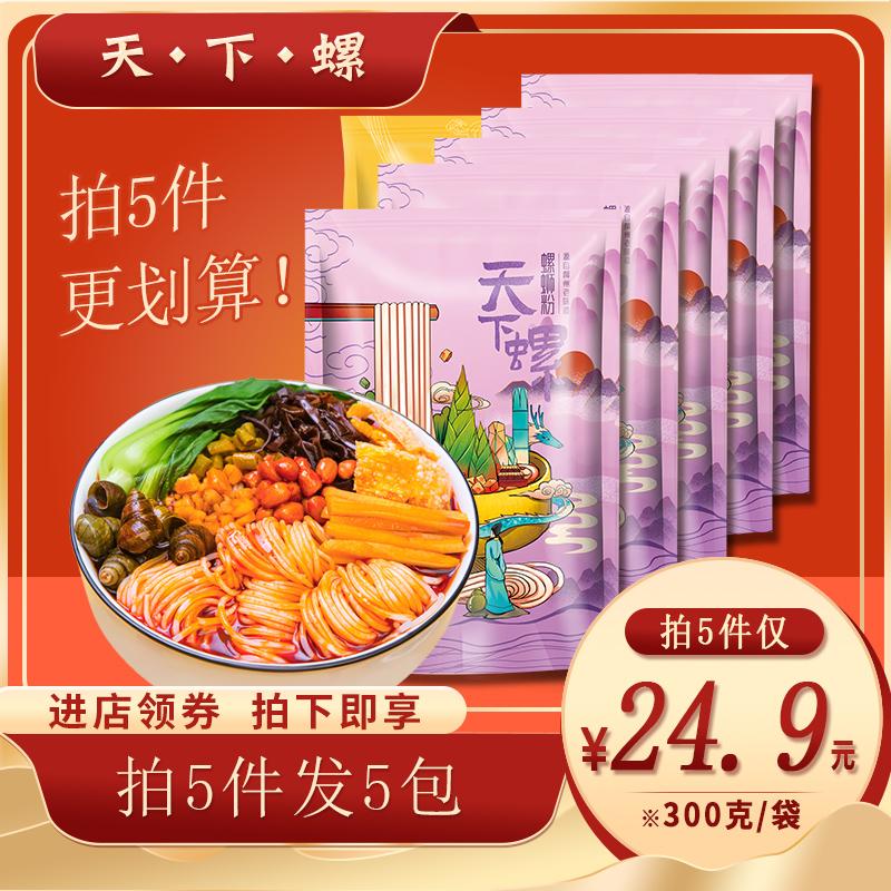 天下螺螺蛳粉正宗柳州螺丝粉广西特产方便速食螺狮粉米线酸辣粉