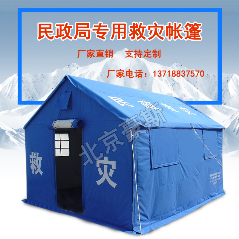 Ministry of civil affairs standard disaster relief 3 * 4m command post disaster rainwater prevention emergency medical treatment materials transfer storage tent