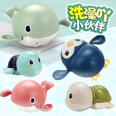 儿童婴儿宝宝洗澡玩具戏水浴室发条小乌龟海豚企鹅男女孩夏天玩水