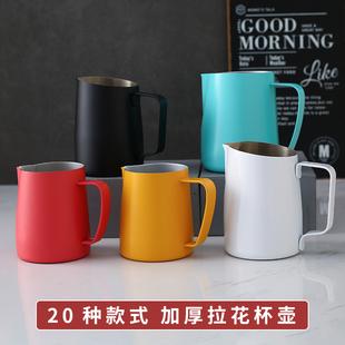 瓷掌柜 304不锈钢拉花杯尖嘴咖啡拉花缸奶泡壶打奶器专用配套器具