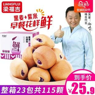 梁福吉黑麦紫米小小面包夹心奶酪糕点早餐休闲零食整箱小口袋面包