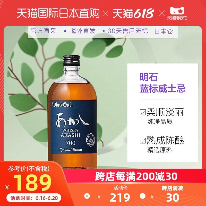 日本直邮AKASHI明石特别调配威士忌蓝标原装进口40度700ml附礼盒