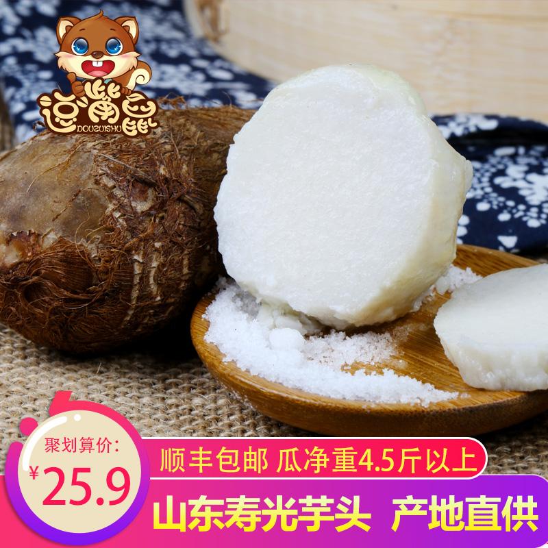 【逗嘴鼠_芋头】 牛奶芋头新鲜小芋头 芋艿包邮批发香芋应季5斤