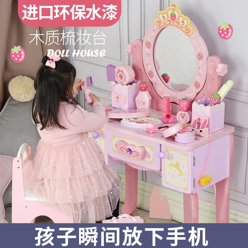 Children's simulation dressing table Princess dressing table jewelry box wooden toy girl's birthday gift 2-6 years old 7