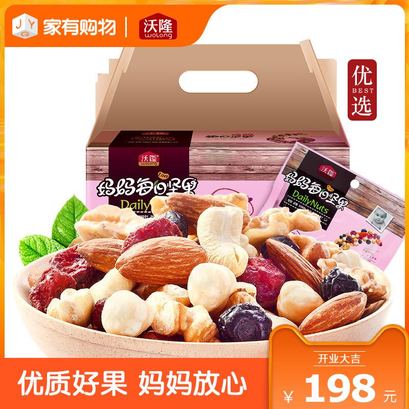 沃隆1050g妈妈每日坚果混合坚果孕妇零食营养大礼包孕期零食礼盒