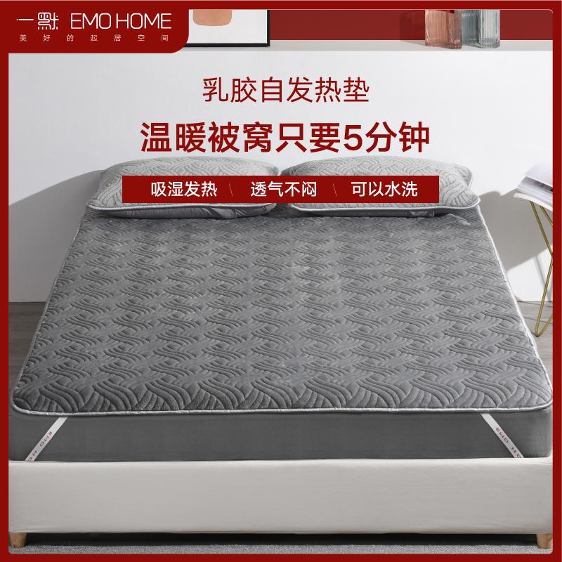 一默乳胶乳胶枕床褥子自发热床垫