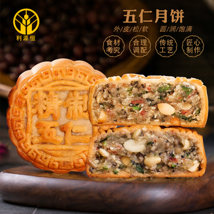 月餅散裝多口味中秋廣式月餅老式手工五仁月餅黑芝麻葡萄2斤10個