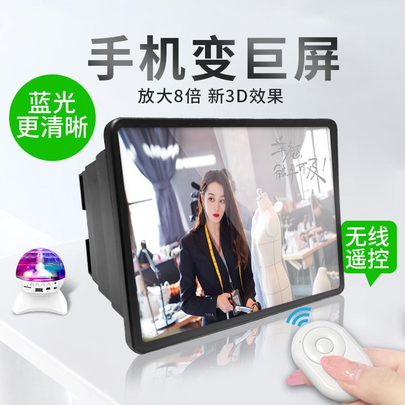 新款遥控手机屏幕放大器超清大屏16D高清蓝光放大镜投影通用播放器盒子支架座扩大投影仪护眼宝追剧神器