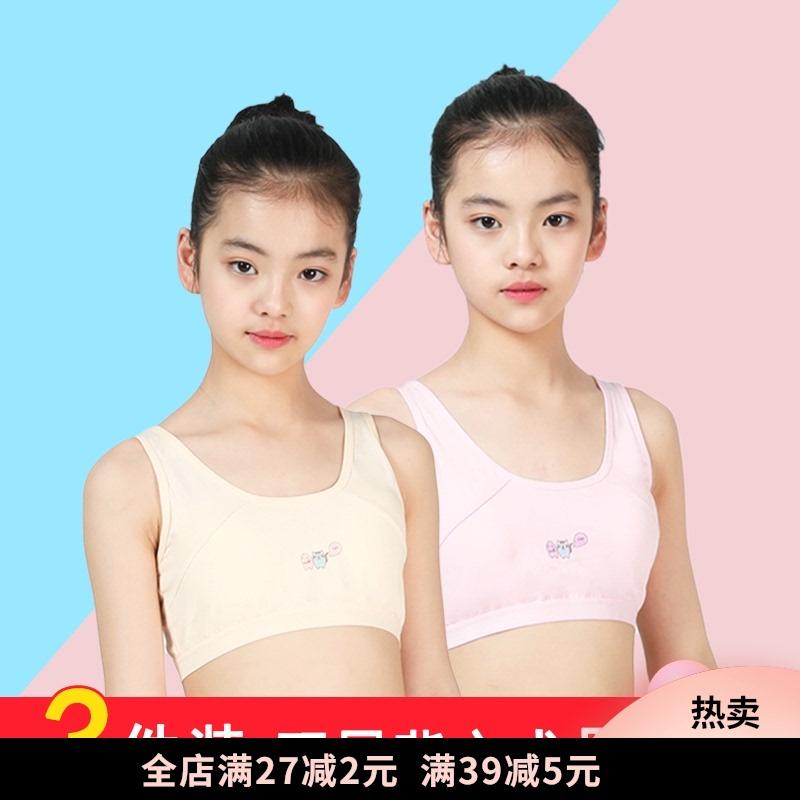 少女内衣女童发育期小背心10女孩12初中学生11儿童小学生文胸13岁