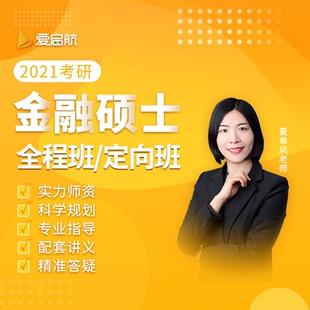 2021金融硕士431金融学综合定向班上海财经复旦清华431西南财431品牌