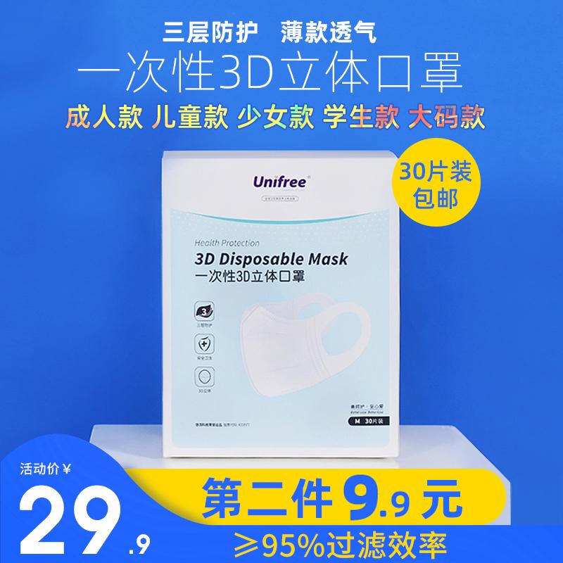 unifree一次性口罩三層薄款透氣熔噴布白色3d立體防護成人口鼻罩