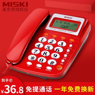 美思奇 8018 电话机座机老人固定家用办公室电信有线坐机2021新款