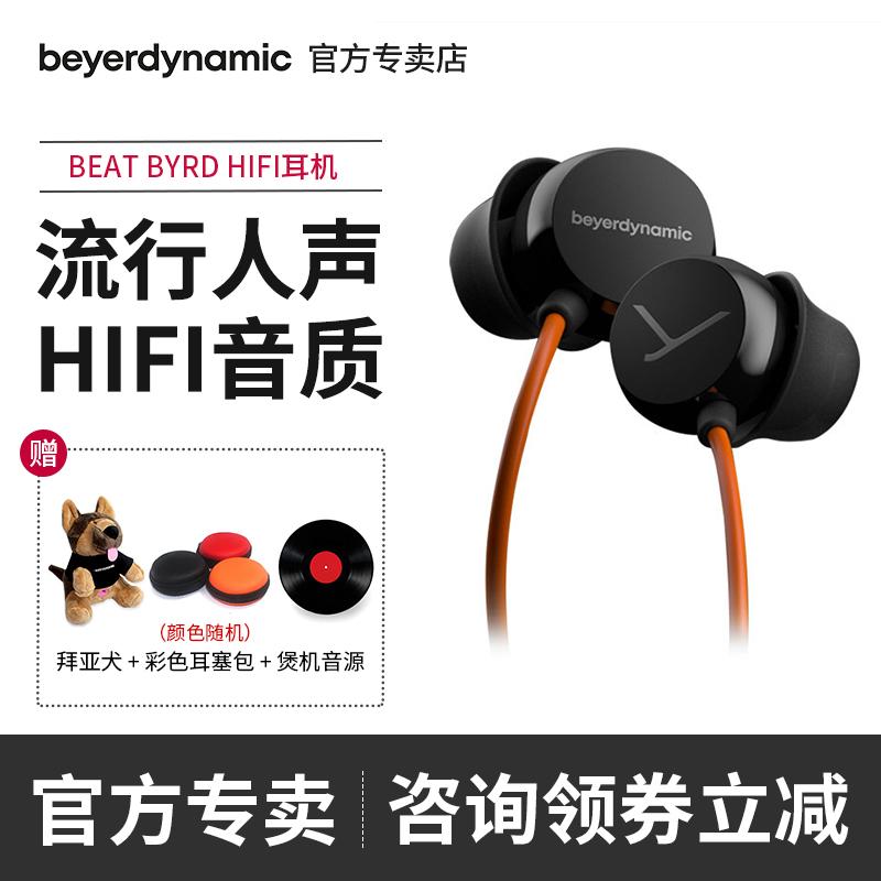 拜亚动力Beat Byrd 拜亚高音质耳机入耳式有线睡觉睡眠专用耳机