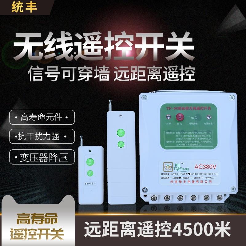 电机遥控开关220v380v无线遥控器