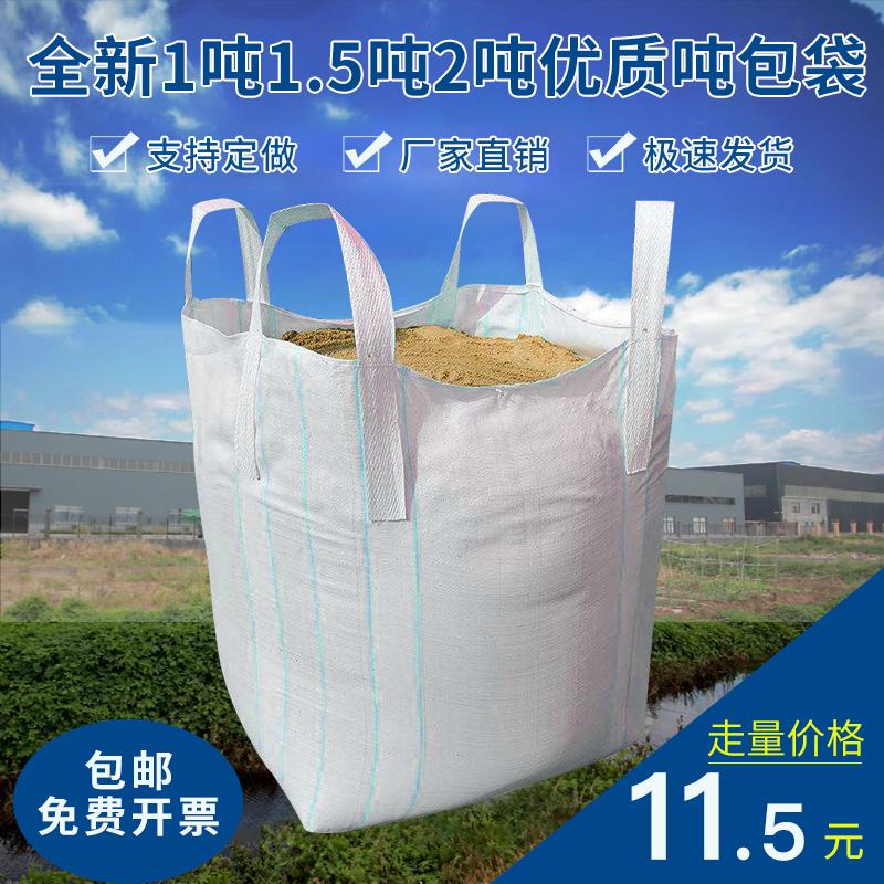 吨袋吨包集装袋太空编织袋1吨2吨加厚耐磨帆布重软托盘吊带吨包袋