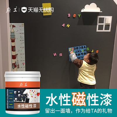 Water-based magnetic paint wall paint magnetic primer blackboard paint partner internal and external wall strong adsorption iron powder paint paint
