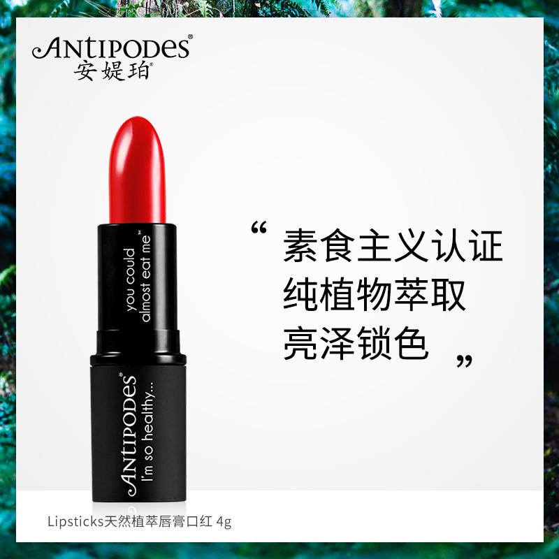 Antipodes新西兰天然植萃唇膏4g口红12色孕妇可用多色可选