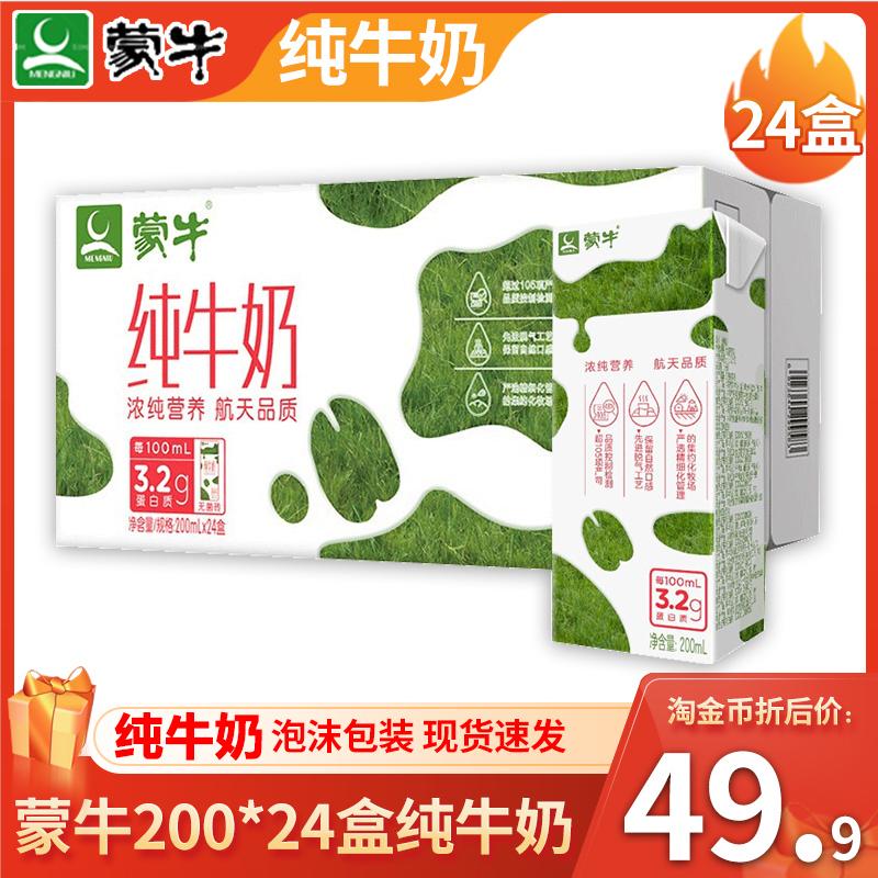 加固包装蒙牛纯牛奶200ml24盒成人学生早餐全脂鲜牛奶整箱批特价