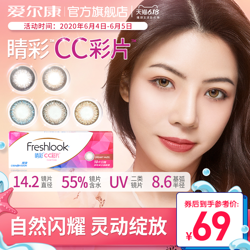 Alcon official flagship store Shikang Eye CC color film throws 10 color contact lenses a day with large diameter