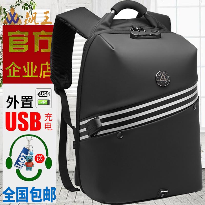 Multi functional stereo hard set double shoulder computer bag schoolbag business high grade backpack male anti theft lock charging travel bag