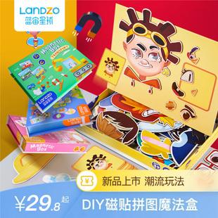 磁性拼图儿童益智动脑玩具3-6岁男女孩宝宝拼板磁力书幼儿园早教