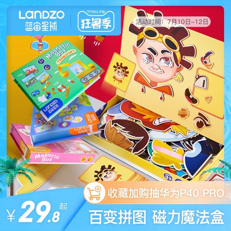 磁性拼圖兒童益智動腦玩具3-6歲男女孩寶寶拼板磁力書幼兒園早教