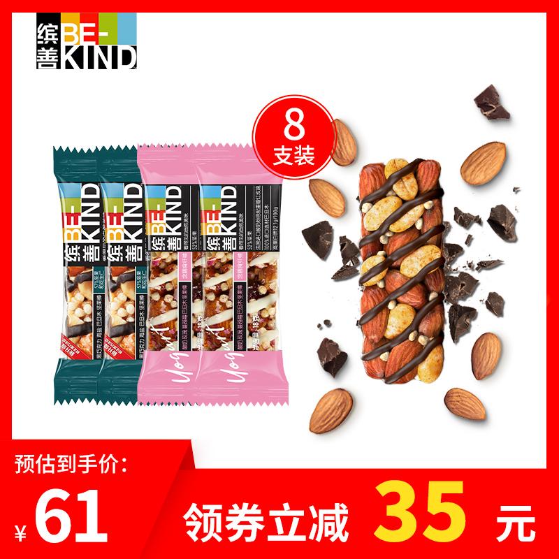 BEKIND缤善坚果棒mini混合装20g*8支能量棒坚果2.0F1