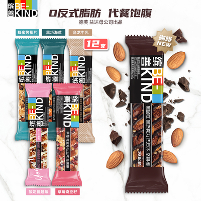 Bekind Binshan Mixed Nut Bar 35g/40g*12 Net Red Office Snack Meal Replacement Energy Bar C1