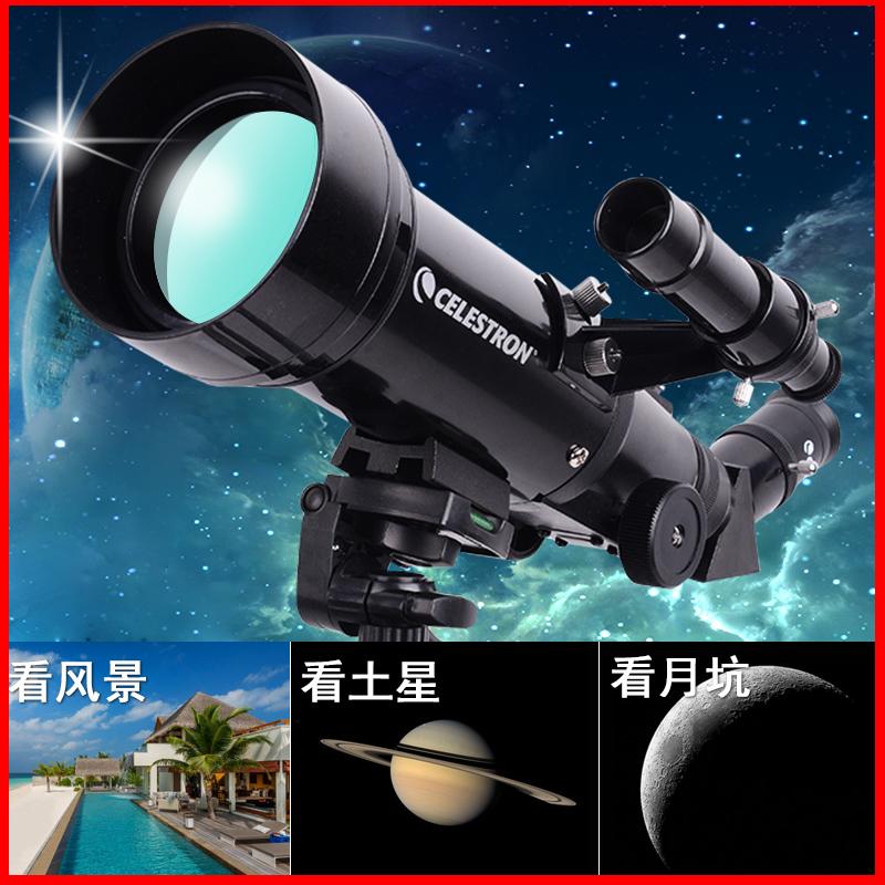 星特朗天文望远眼镜专业版观星高倍高清1000000儿童入门级太空倍M