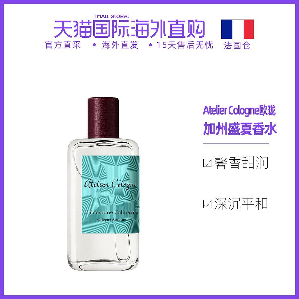 欧洲直邮atelier cologne欧珑香水使用评测分享