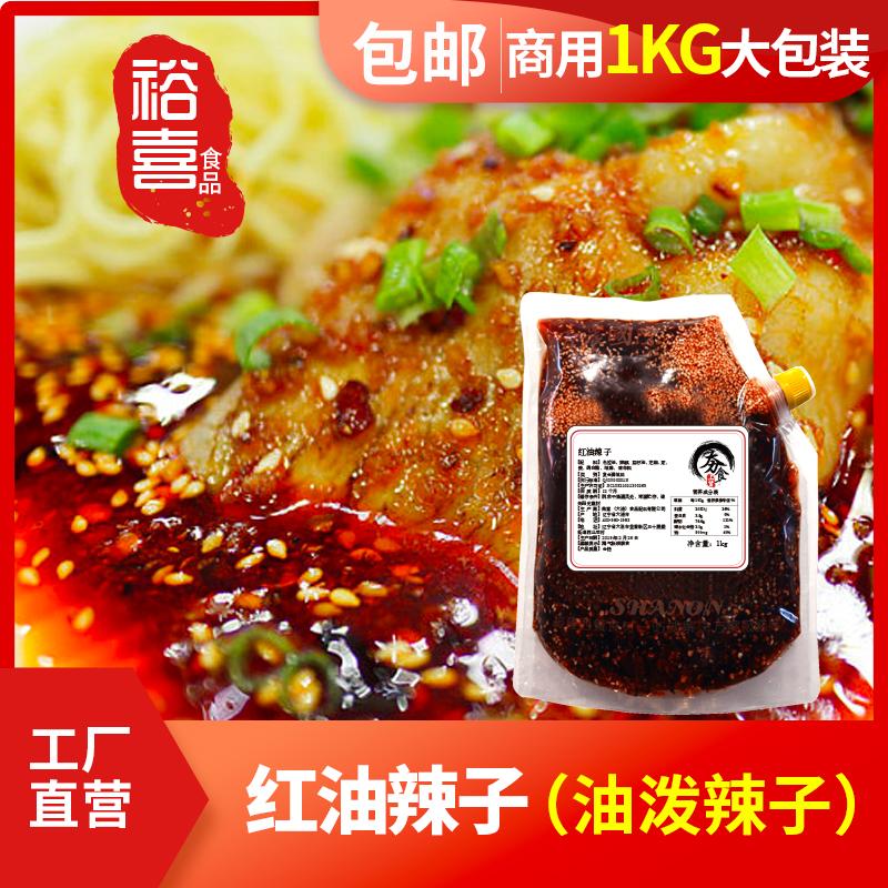 裕喜四川麻辣油泼辣子红油辣子香辣红油辣椒油凉皮拌菜调味料1kg