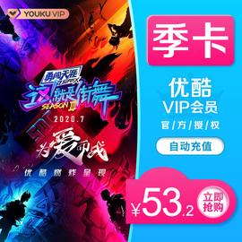 【填手机号】优酷vip会员季卡youku土豆视频黄金会员3个月VIP会员图片