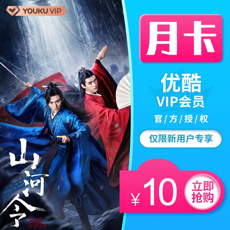 【新用户10元】优酷会员vip1个月youku土豆黄金会员填手机号 直充