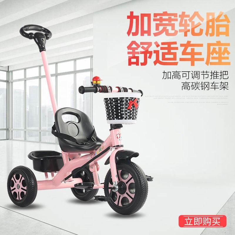 儿童三轮车手推脚踏车男女宝宝幼儿童车自行车玩具车可坐人2-5岁