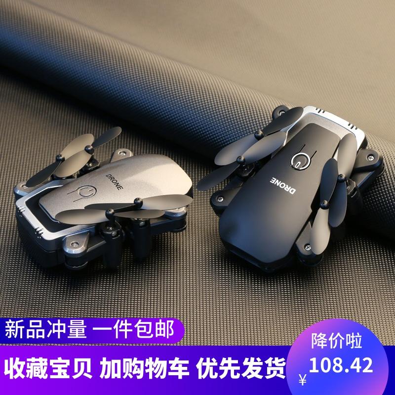 迷你小型无人机业高清航拍四轴飞行器儿童学生玩具遥控直升飞机热销3件限时抢购