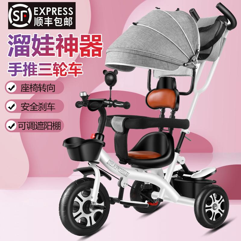 儿童三轮车溜娃神器脚踏车1-6岁大号婴儿超轻便手推车宝宝自行车