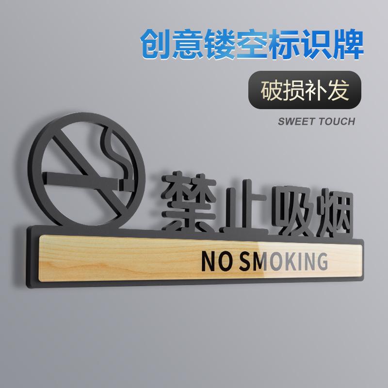 禁止吸烟提示牌创意请勿吸烟贴纸墙贴亚克力温馨标识牌拍照商场办公室公司个性门牌禁烟标志贴定制定做警示贴
