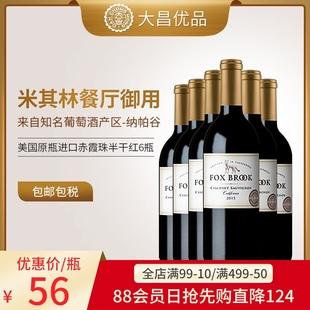 6瓶 大昌优品福克斯赤霞珠半干红葡萄酒米其林御用酒红酒750ml