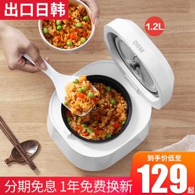 dsm出口日本家用1-2-3人电饭锅