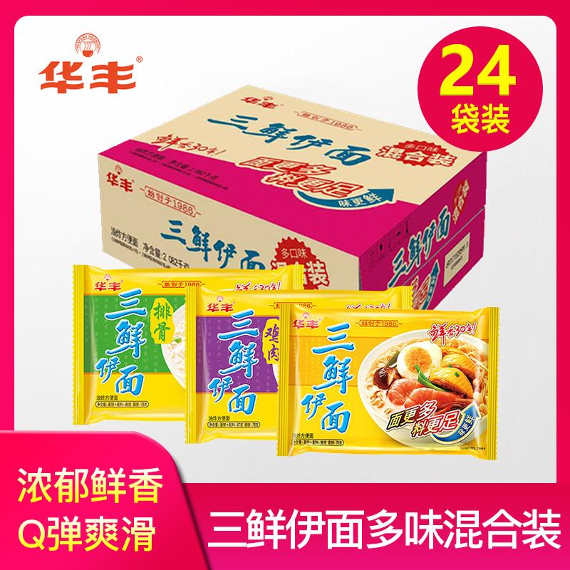 华丰三鲜伊面方便面经典原味泡面组合混搭多口味老式80后整箱装