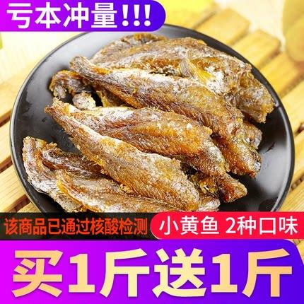 香酥小黄鱼即食1000g辣小鱼仔海鲜休闲零食黄花鱼干包装舟山特产