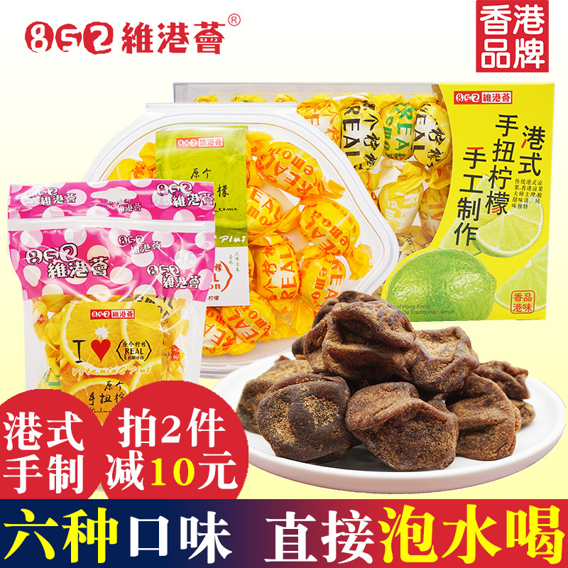 香港原只手扭柠檬干果脯即食金桔蜂蜜咸柠檬泡水港式年货送礼零食