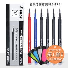 套装6支|12支 百乐可擦水笔芯可擦笔芯摩磨擦笔芯 BLS-FR5 0.5mm