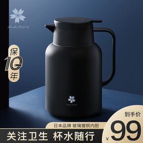 日本akaw爱家屋家用宿舍保温水壶