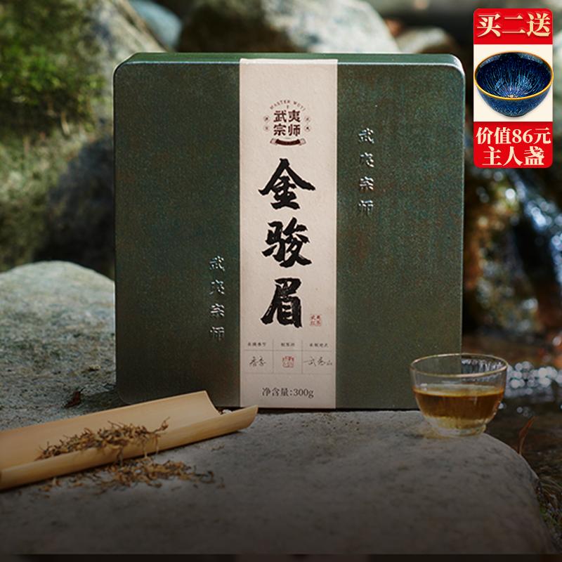 Чай Цзинь Цзюнь Мэй Артикул 600548094975