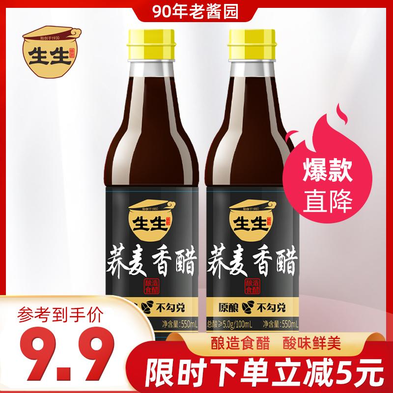 生生酱园荞麦香醋550ml*2瓶 酿造食醋炒菜烹调凉拌点蘸香醋调味品