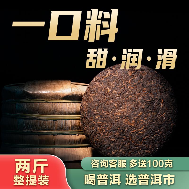 买2送礼盒正品特级云南七子饼茶叶